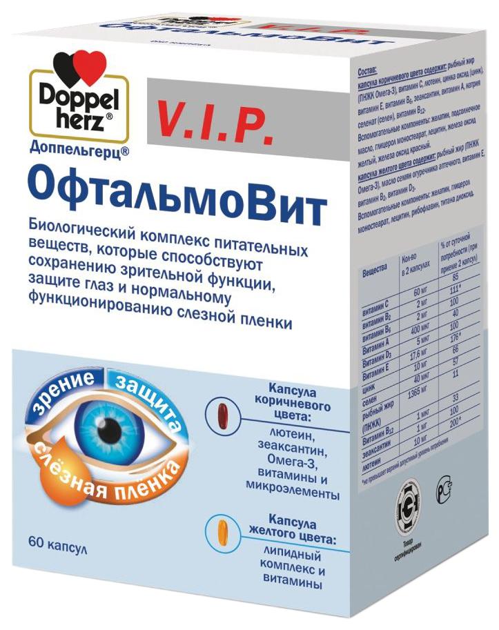 Доппельгерц V.I.P. Офтальмовит капсулы №60