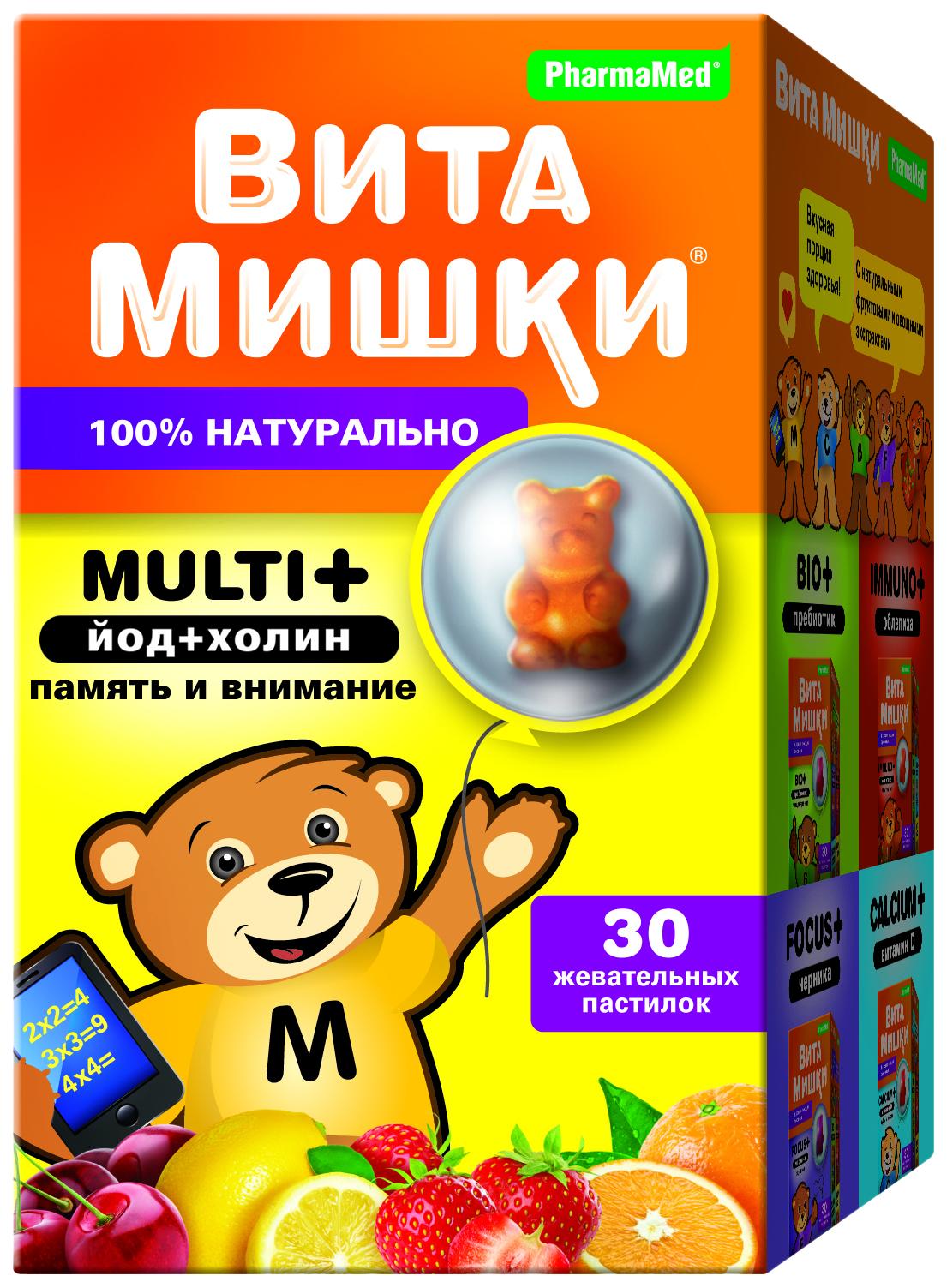 Купить ВитаМишки Мульти+ пастилки жевательные №30 Фармамед, PharmaMed