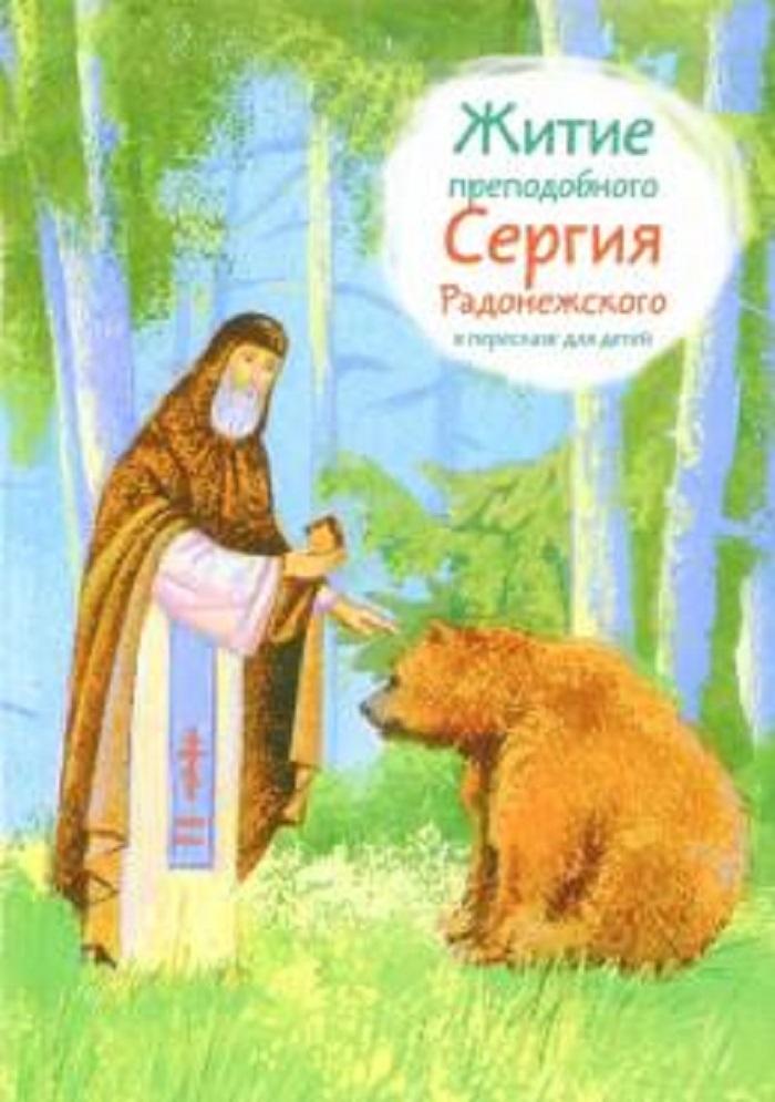 Купить Житие преподобного Сергия Радонежского в пересказе для детей, Никея, Детская художественная литература