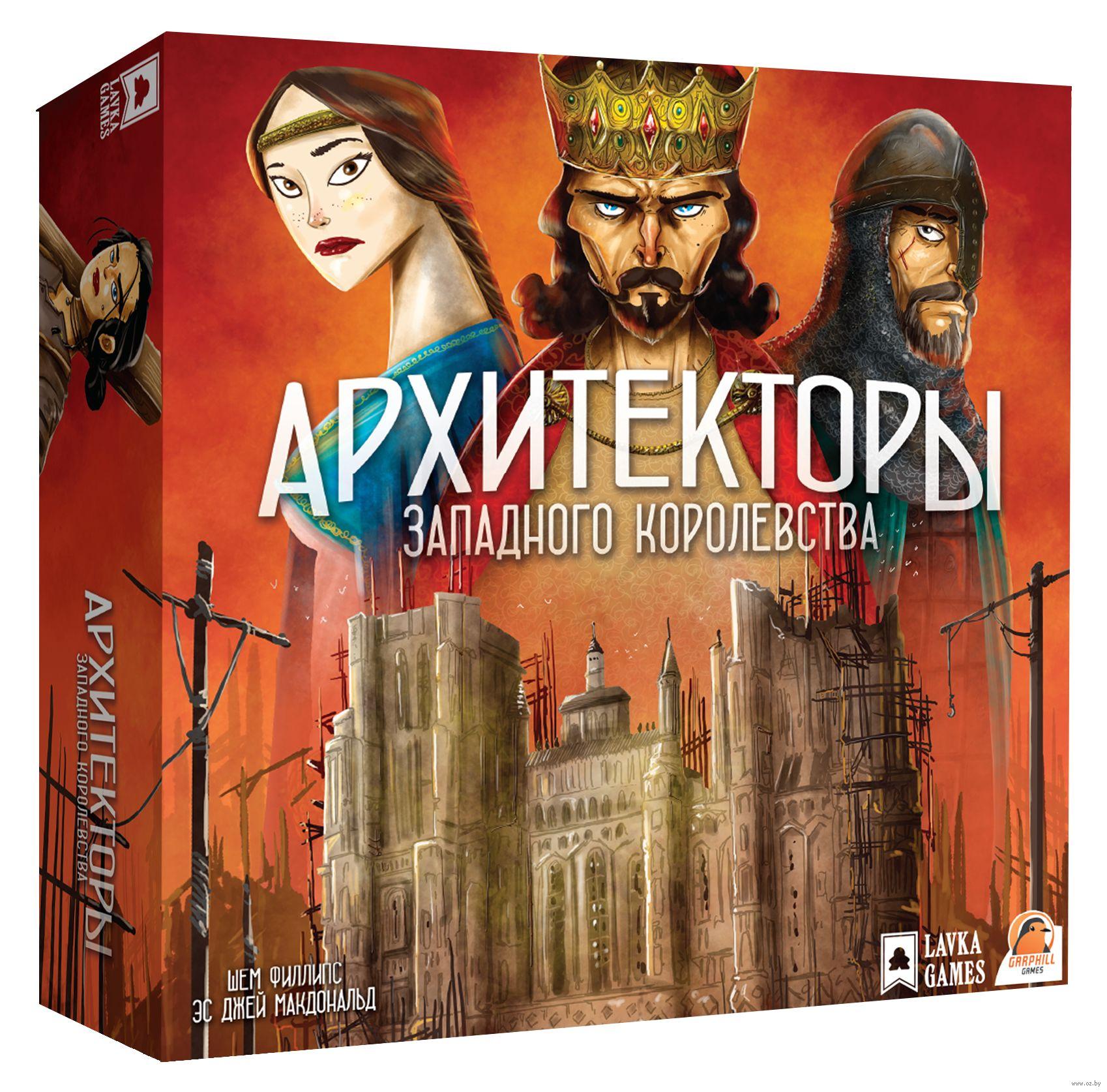 Настольная игра Lavka Games Архитекторы западного королевства,  - купить со скидкой