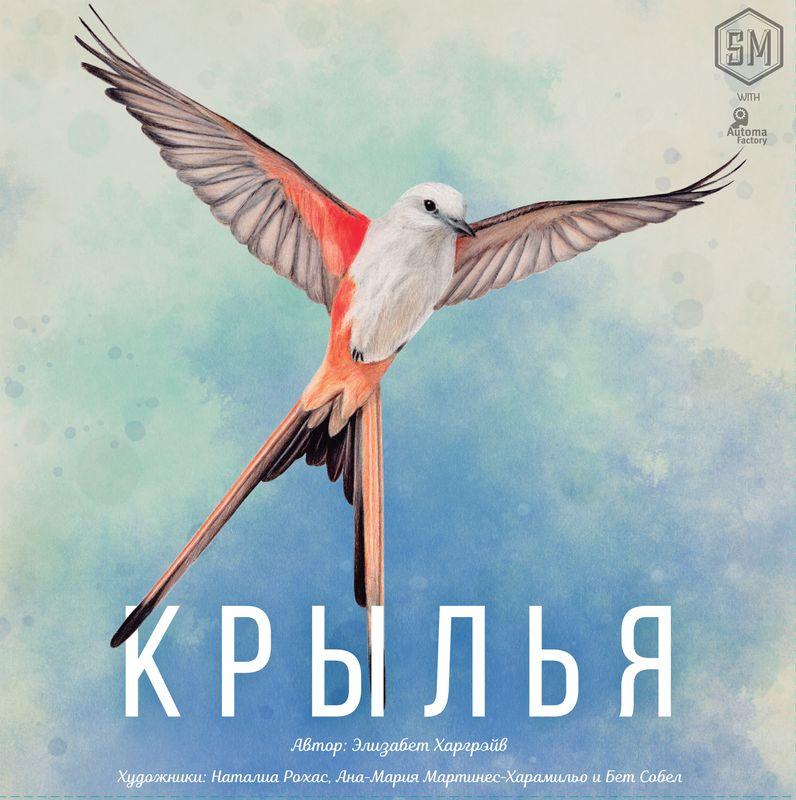 Купить Настольная игра Lavka Games Крылья,