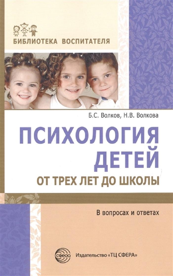 Купить Психология детей от трех лет до школы в вопросах и ответах, Сфера, Подготовка к школе