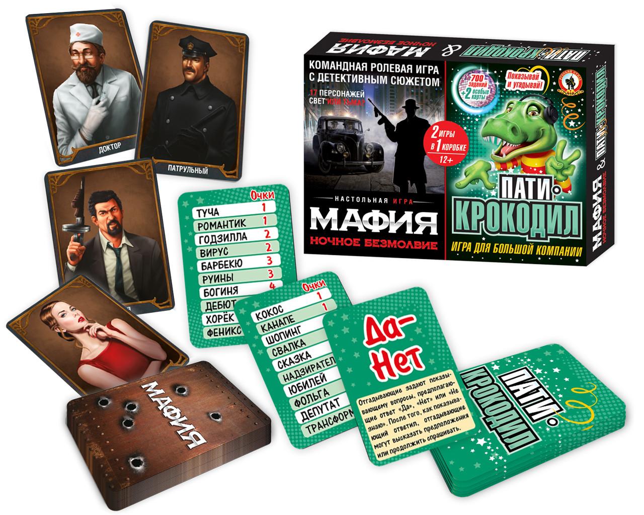Купить Настольная игра Русский Стиль Мафия Ночное безмолвие + Пати-крокодил 2 в 1, Русский стиль, Семейные настольные игры