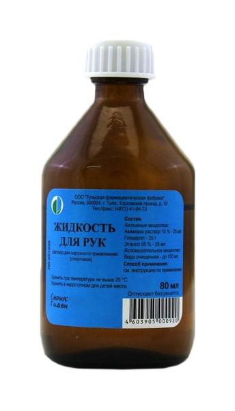 Жидкость для рук раствор для наружн.прим.спиртовой флакон