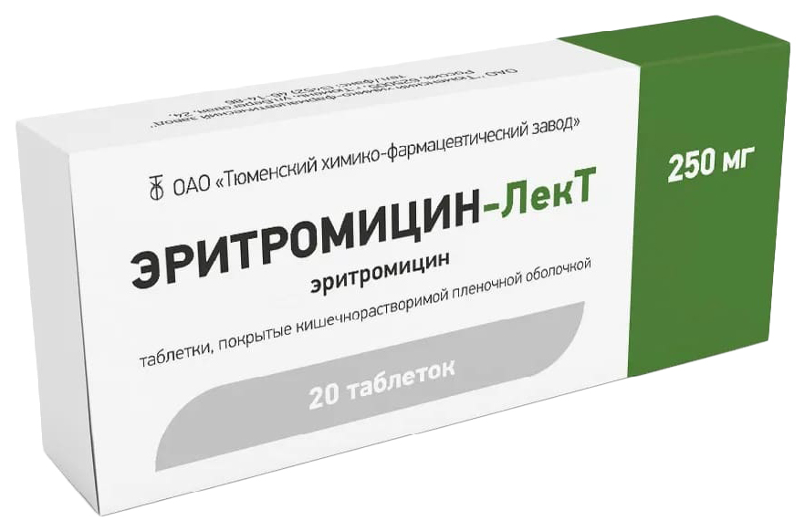 Эритромицин таблетки п.кш.о.250 мг №20