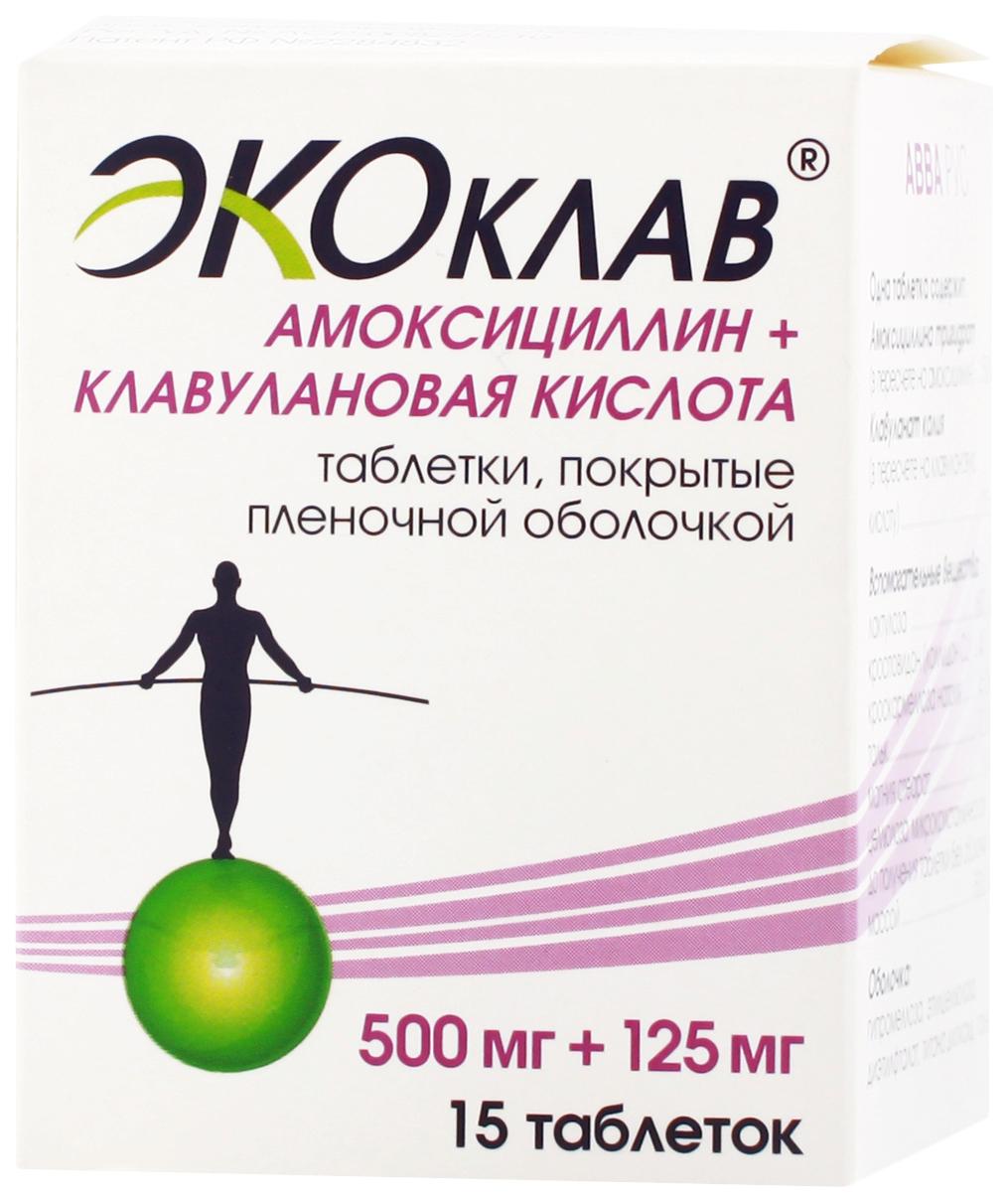 Экоклав таблетки, покрытые пленочной оболочкой 500 мг+125 мг №15