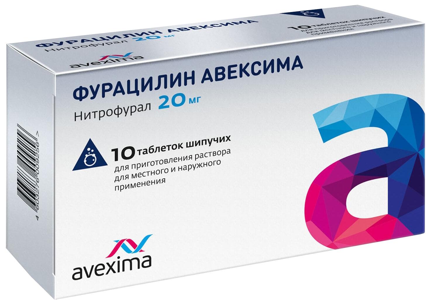 Фурацилин Авексима таблетки шип. для р-ра 20 мг №10