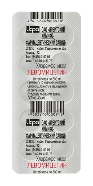 Левомицетин таблетки 500 мг №10