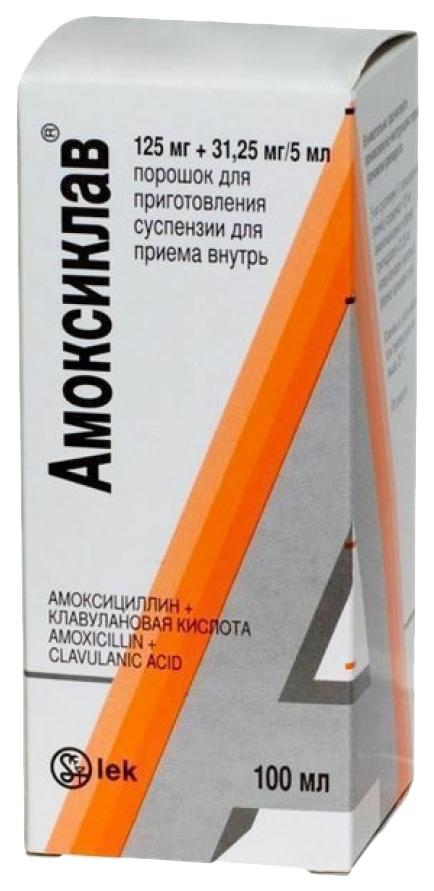 Купить Амоксиклав порошок для суспензии 125 мг+31, 25 мг/5 мл флакон 25 г с пипеткой, Lek d. d.