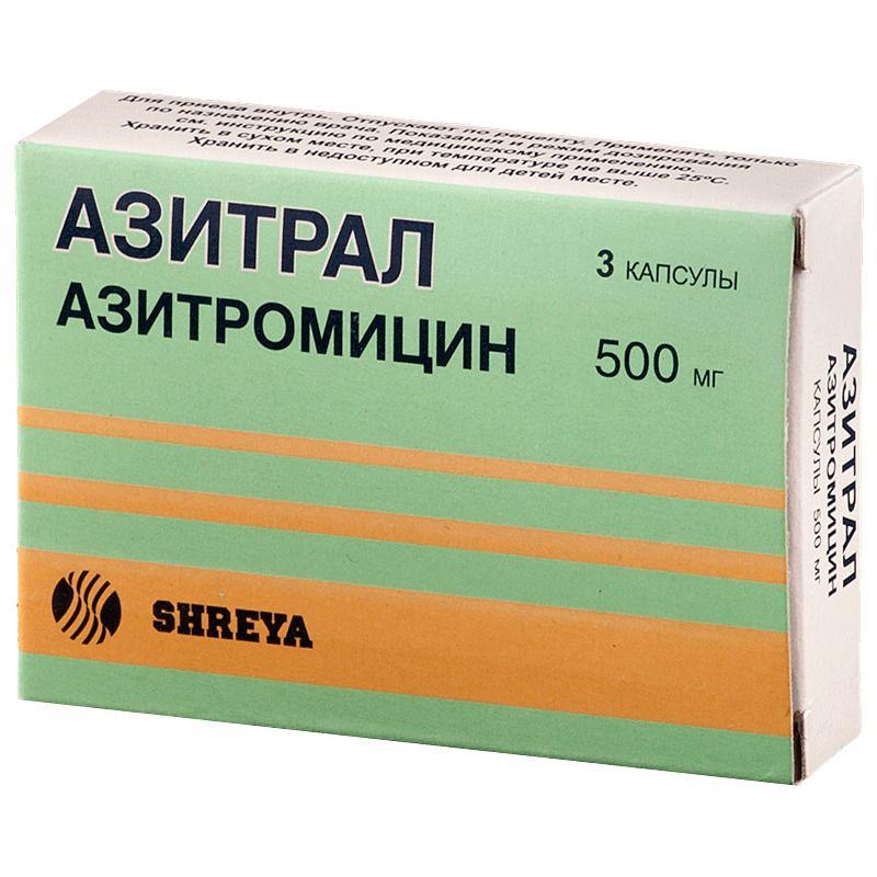 Азитрал капсулы 500 мг №3