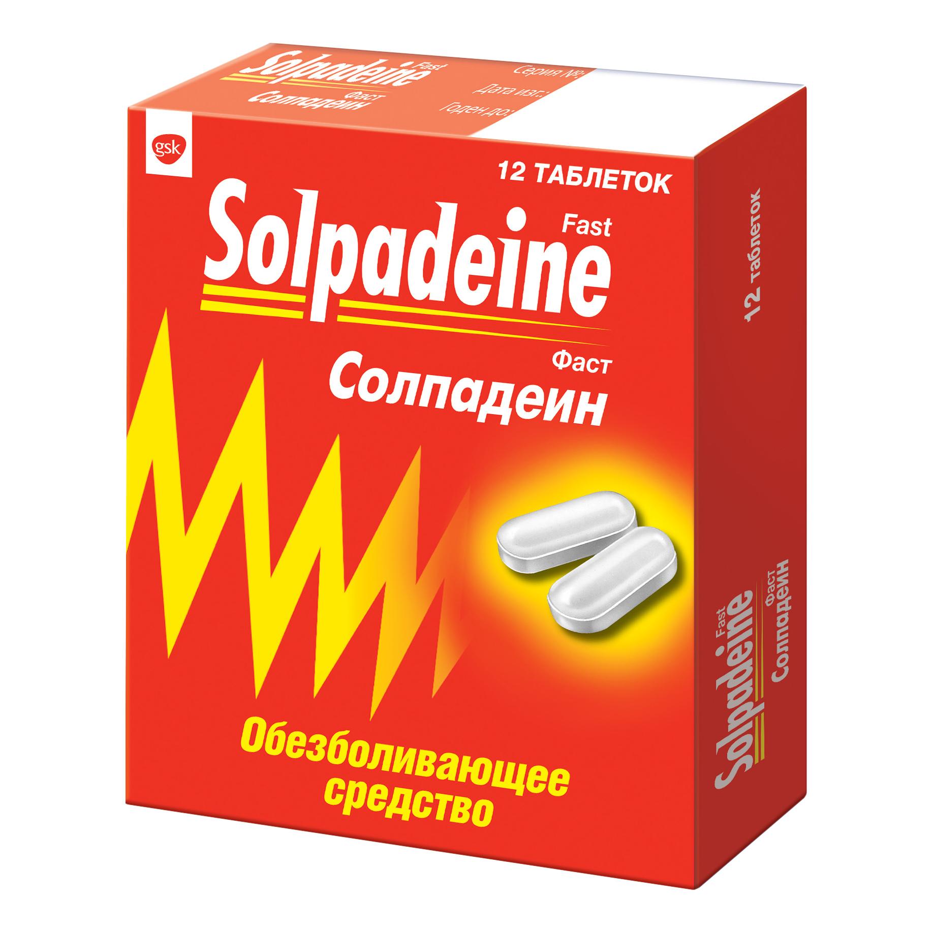 Солпадеин Фаст таблетки, покрытые пленочной оболочкой №12