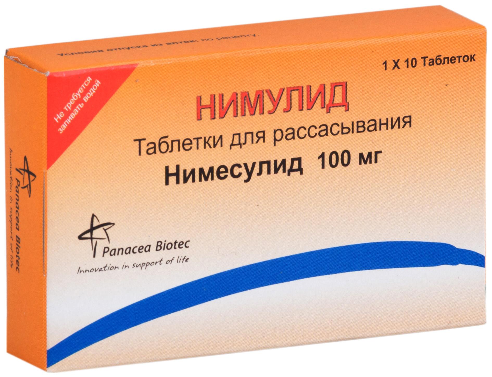 Нимулид таблетки лингв.100 мг №10