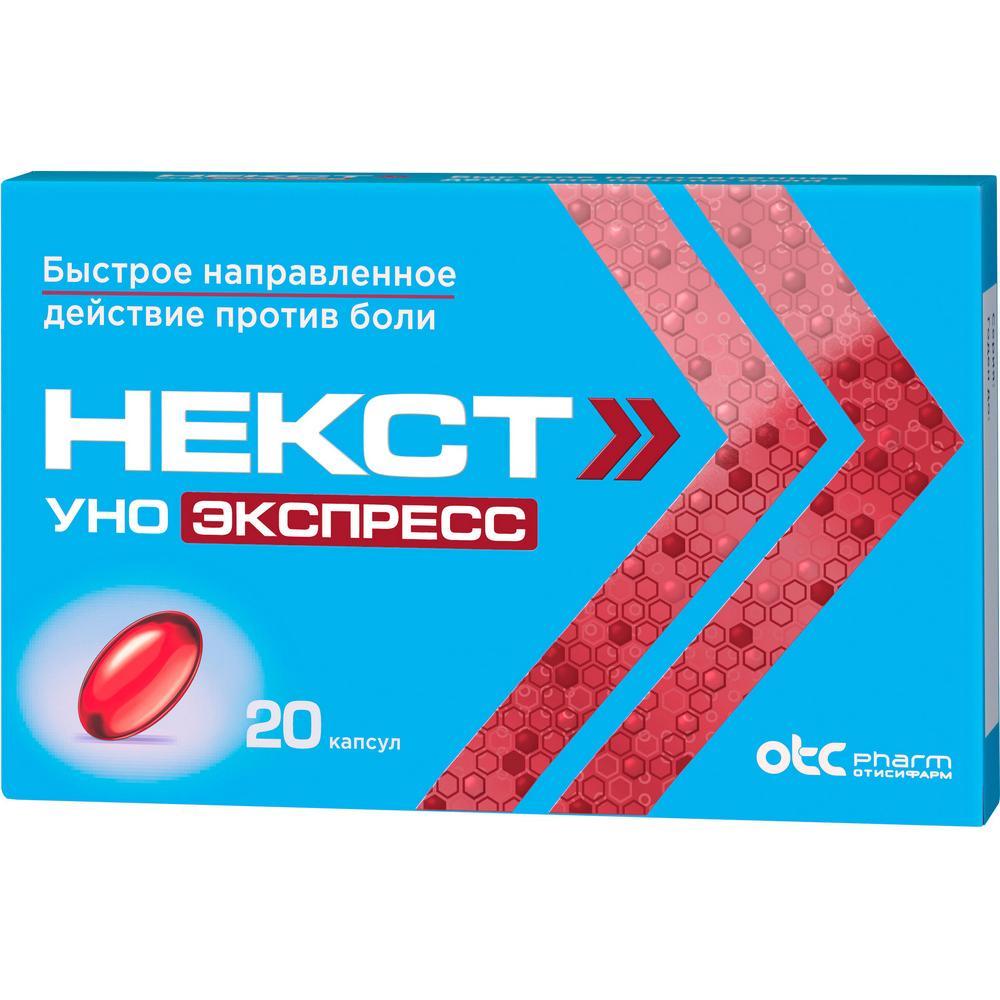 Некст Уно Экспресс капсулы 200 мг 20 шт.