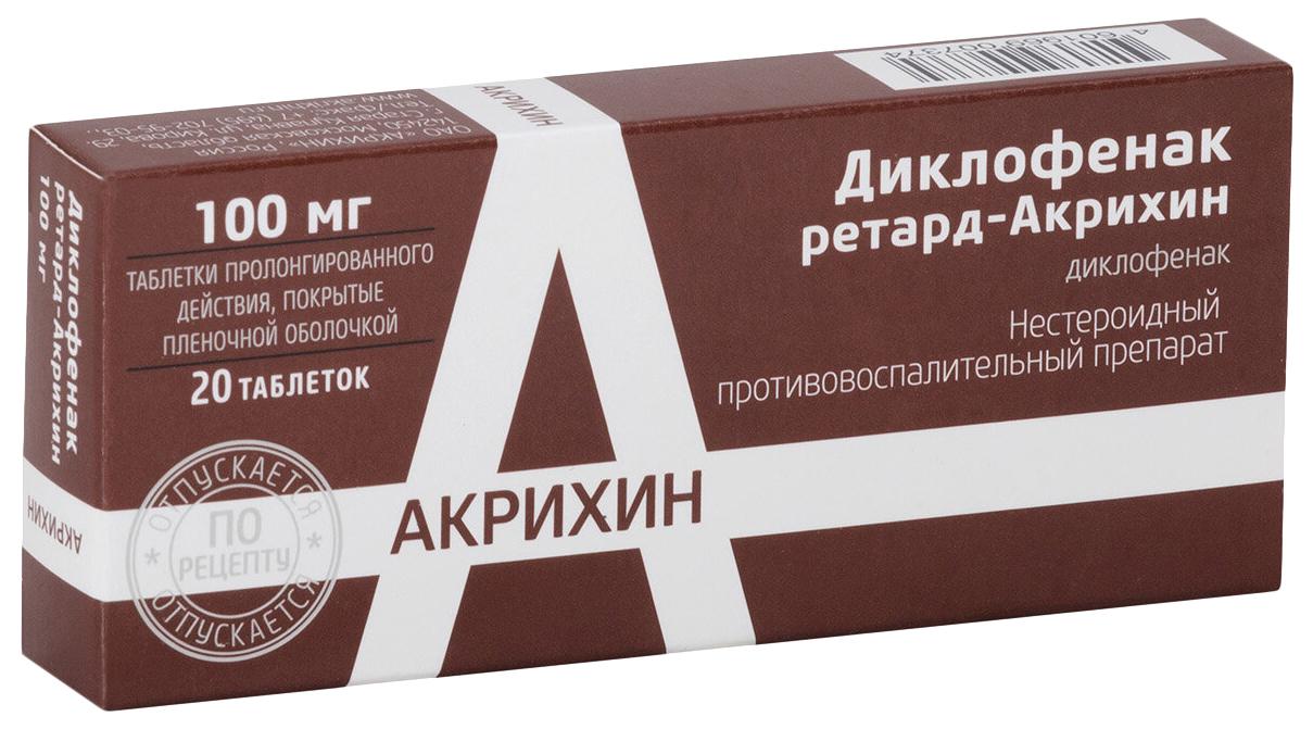 Диклофенак ретард-Акрихин таблетки пролонг.п.п.о.100 мг №20