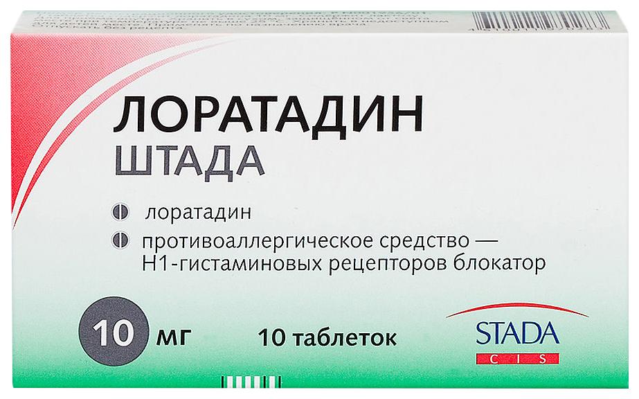 Лоратадин-Штада таблетки 10 мг №10
