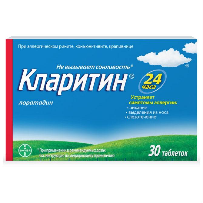 Купить Кларитин таблетки 10 мг №30, Schering-Plough