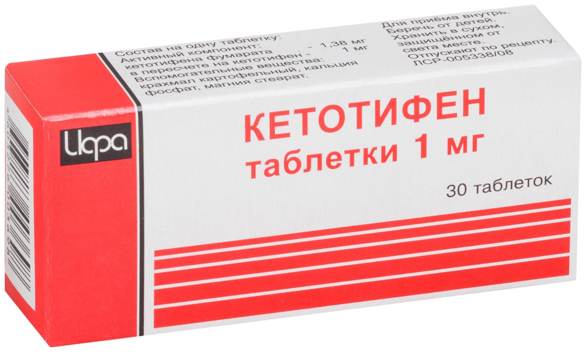 Кетотифен таблетки 1 мг №30