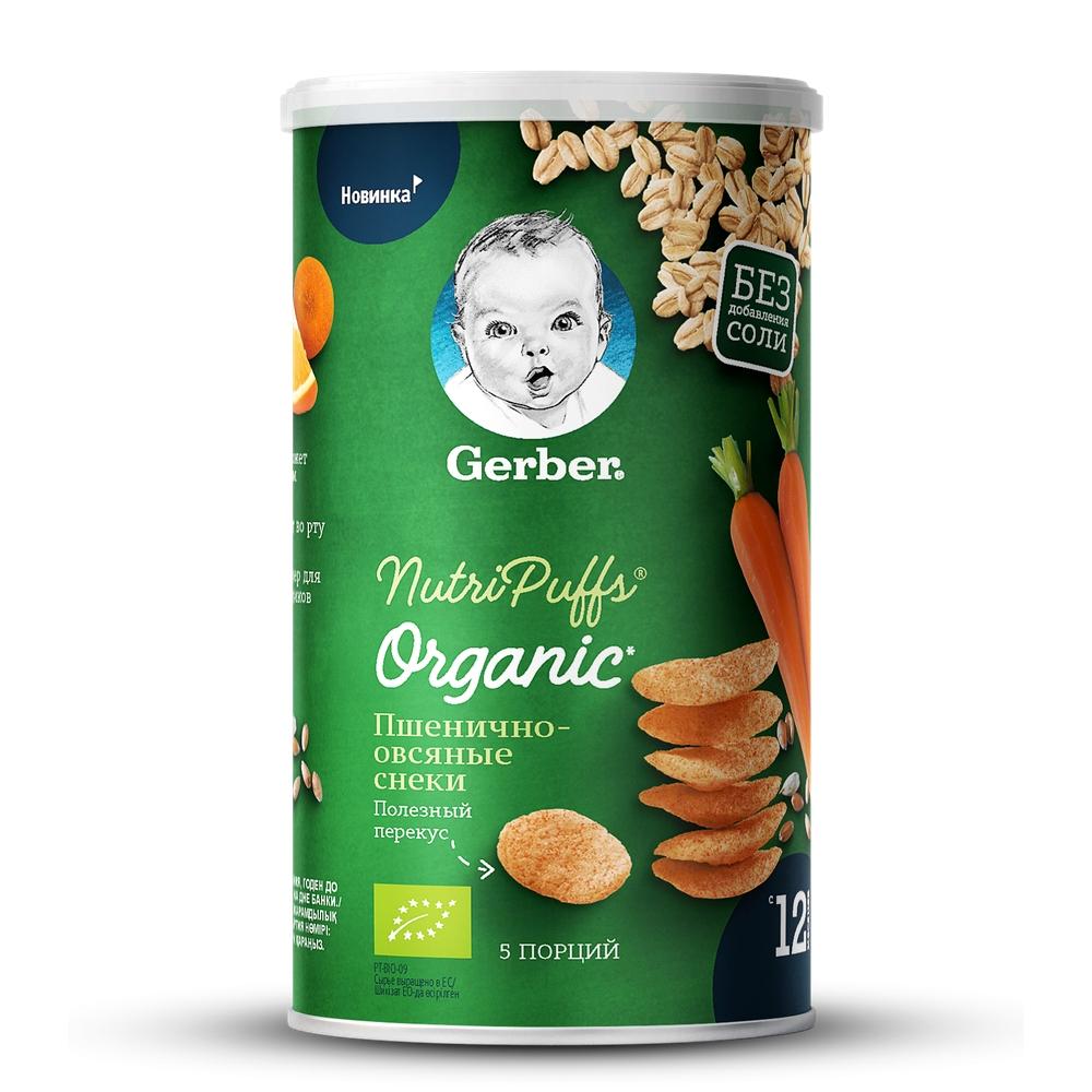 Снеки органические Gerber Organic Nutripuffs Морковь апельсин