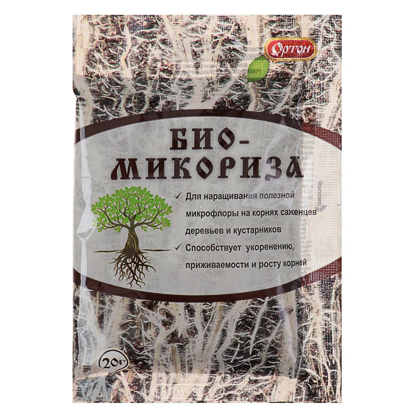 Фитогормон для корнеобразования плодовитости Ортон Биомикориза 220326 002 кг.