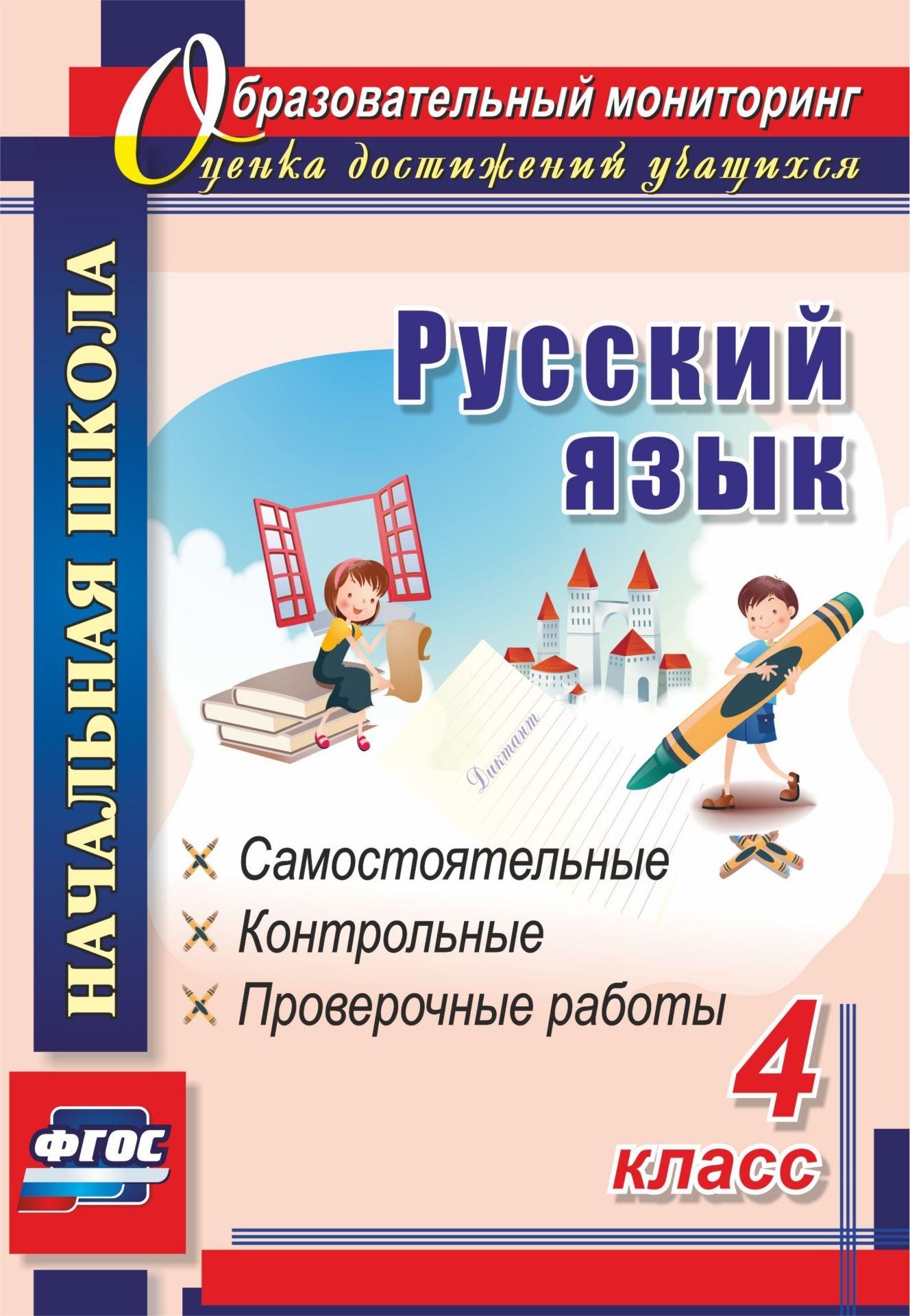 Русский язык, 4 класс, Самостоятельные, контрольные, проверочные работы, (ФГОС)