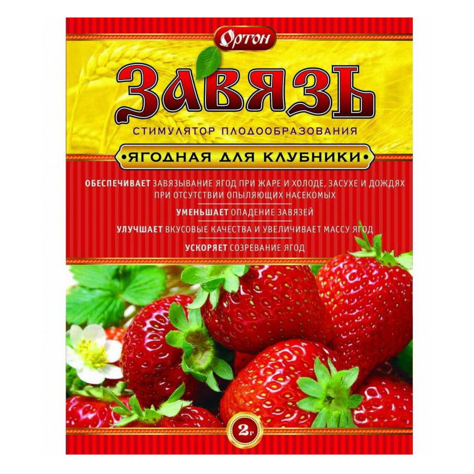 Фитогормон для плодовитости Ортон Завязь Ягодная для клубники 139716 0002 кг.