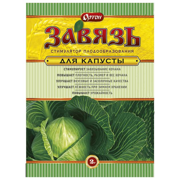 Фитогормон универсальный Ортон Завязь для капусты белокочанной 139713 0002 кг.