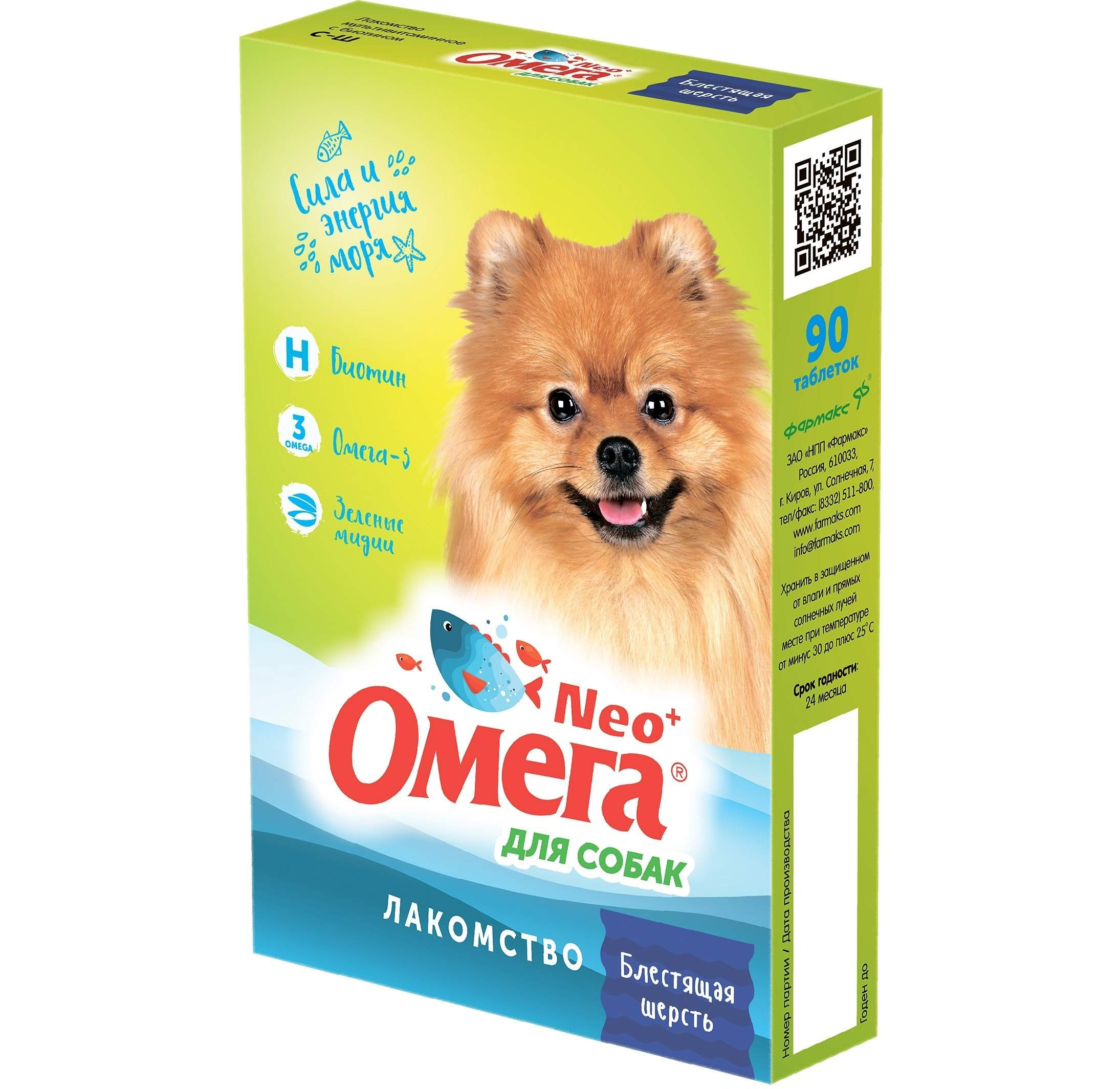 Витаминный комплекс для собак Омега NEO+, Биотин