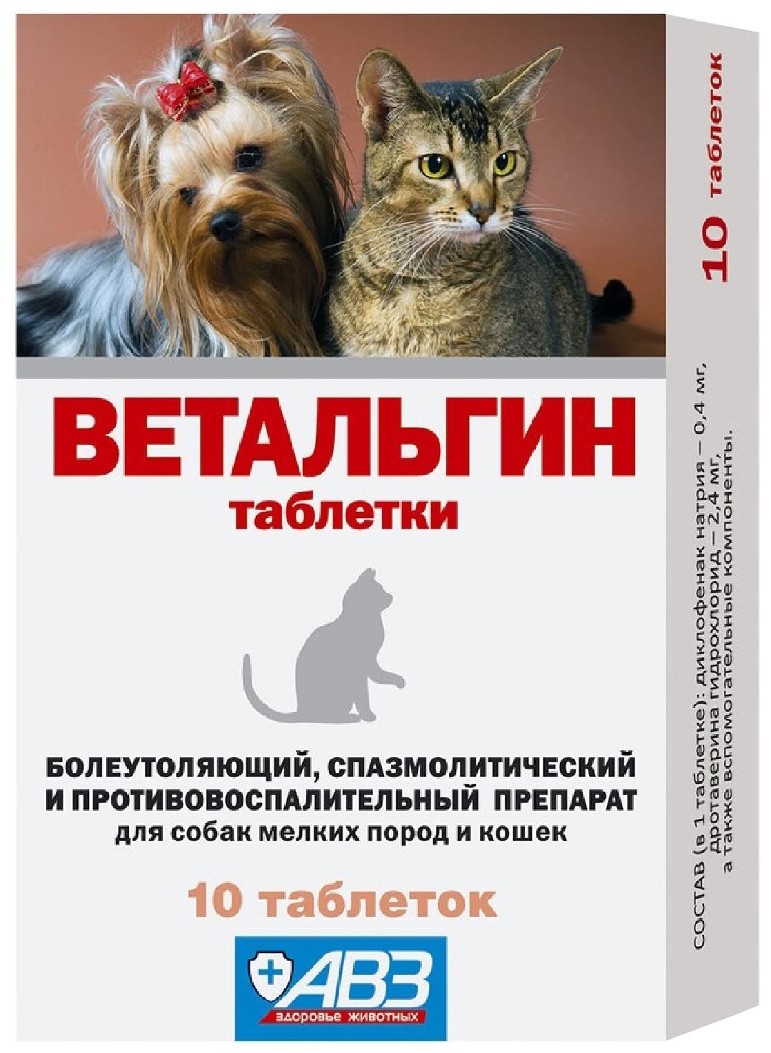 Ветальгин таблетки для собак мелких пород