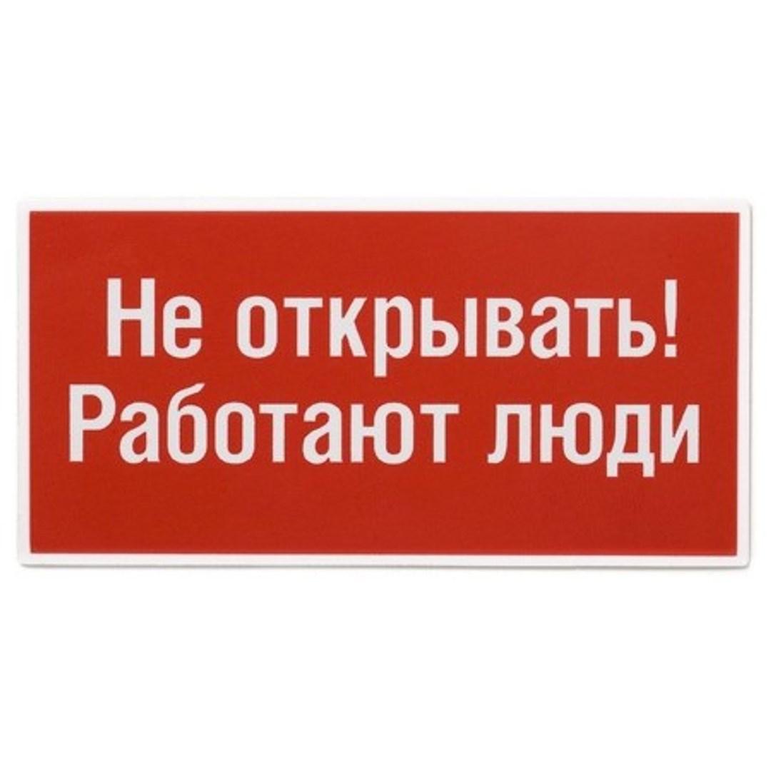 Магнит на холодильник «Не открывать!»