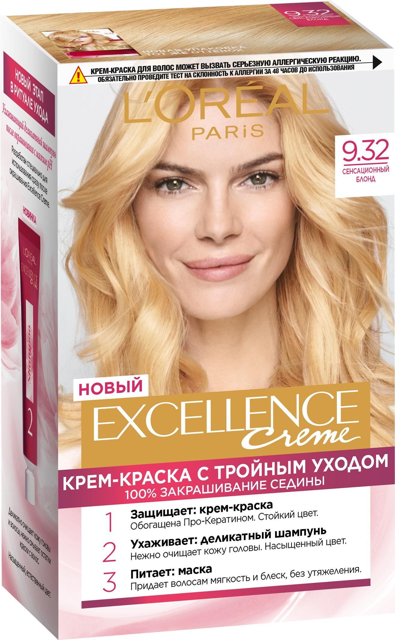 Крем-краска для волос L\'Oreal Excellence стойкая тон 9.32, \