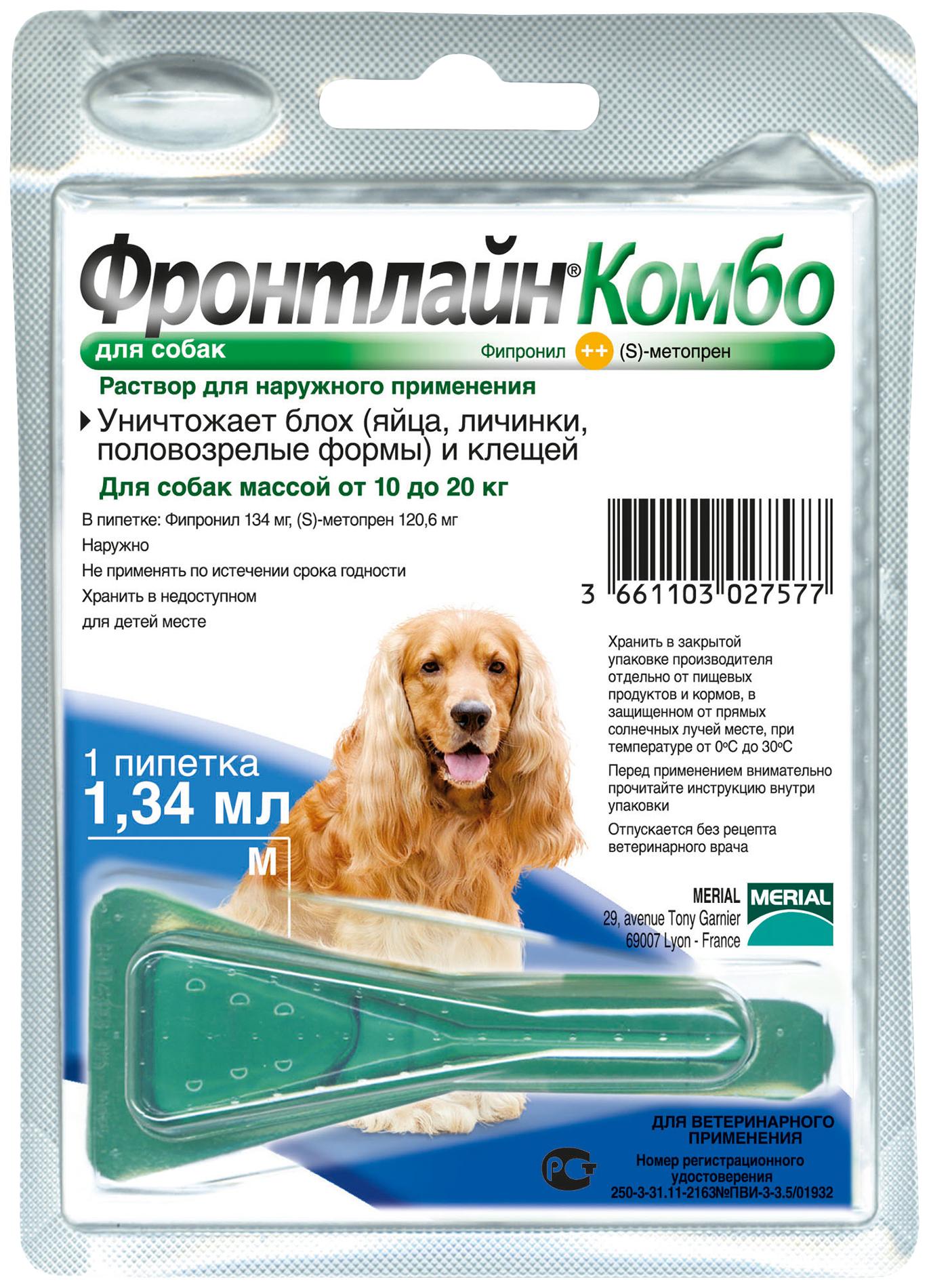 Капли для собак от 10 до 20кг