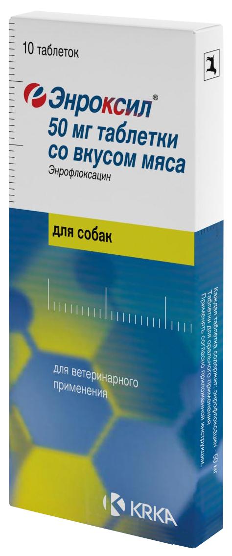 Энроксил KRKA таблетки со вкусом мяса