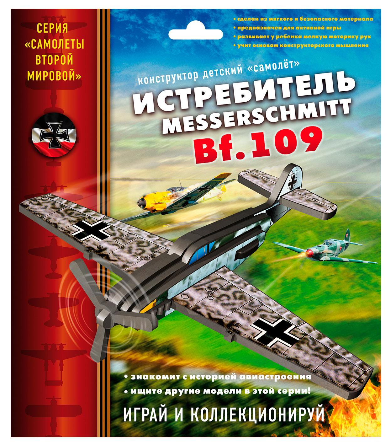 Конструктор детский ND Play Самолет Мессершмитт