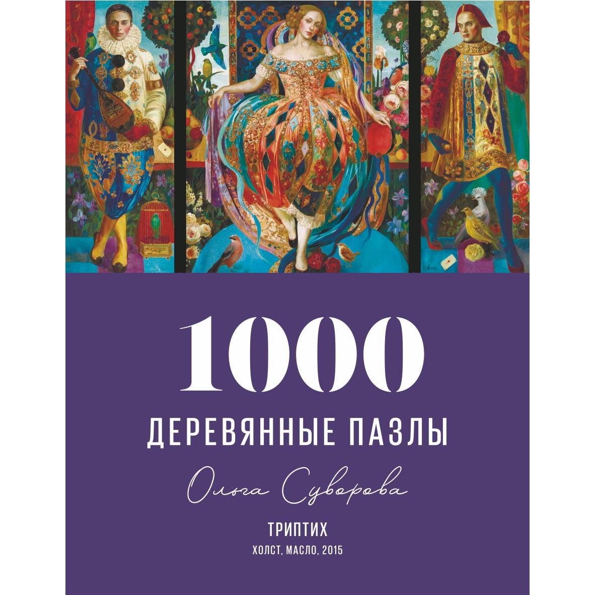 Пазл DaVICI 1000 деталей