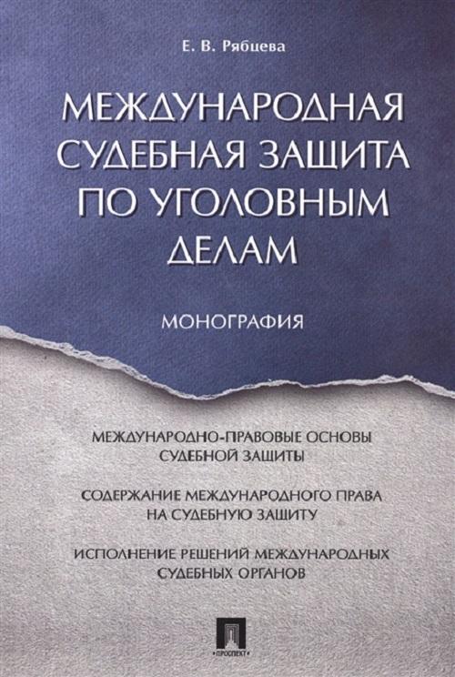 Книга Международная судебная защита по уголовным делам,