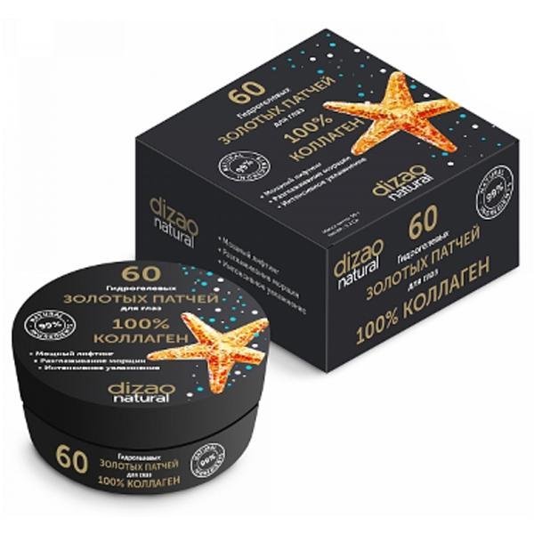 Купить Гидрогелевые золотые патчи для глаз Dizao 100% коллаген 60 шт