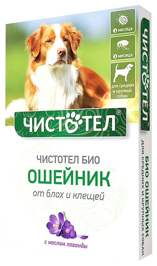 Ошейник для средних и крупных собак против блох и клещей Чистотел Био с лавандой, 65 см
