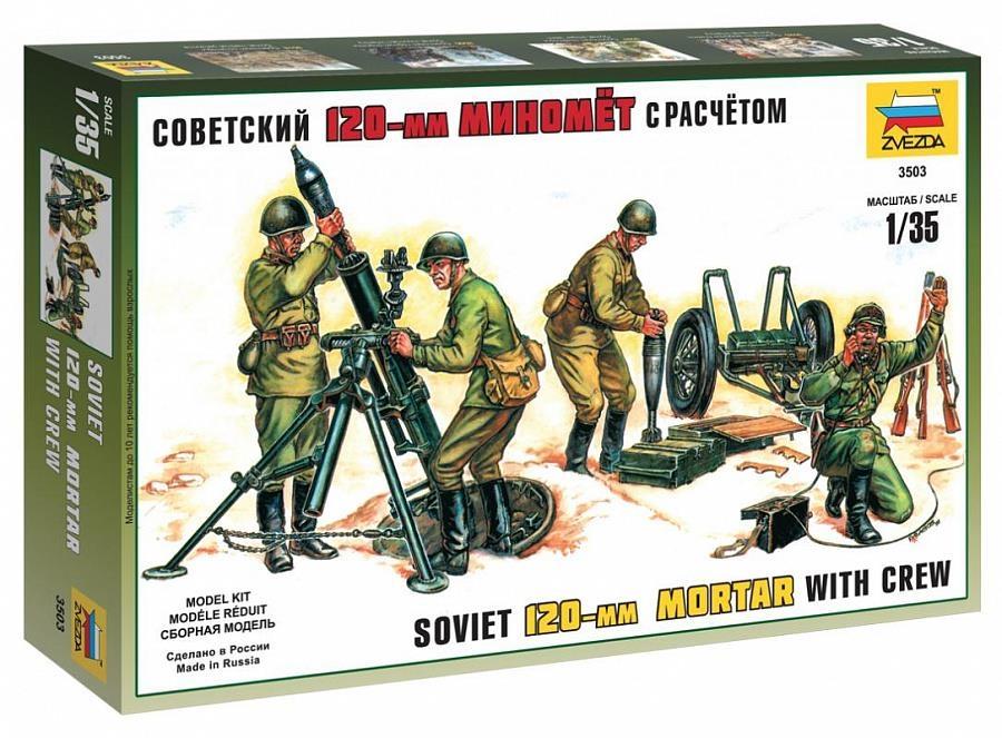 Купить Советский 120-мм миномёт с расчетом Сборная модель солдатиков 1/35 Звезда, Сборная модель солдатиков 1/35 Звезда Советский 120-мм миномет с расчетом 3503, ZVEZDA, Модели для сборки