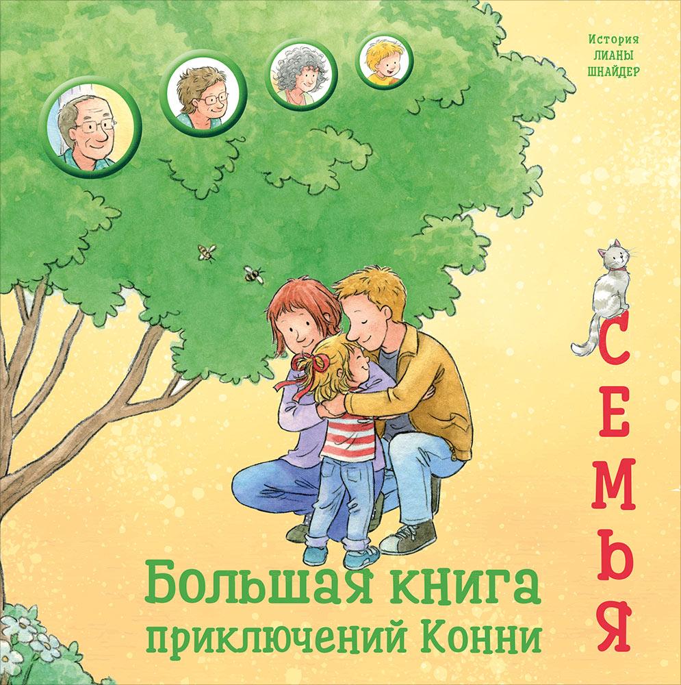 Купить Большая книга приключений Конни. Семья, Альпина Паблишер (Альпина.Дети), Познаем мир
