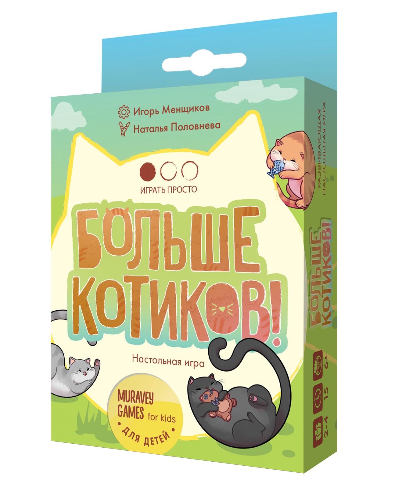 Купить Настольная игра Muravey Games Больше котиков,