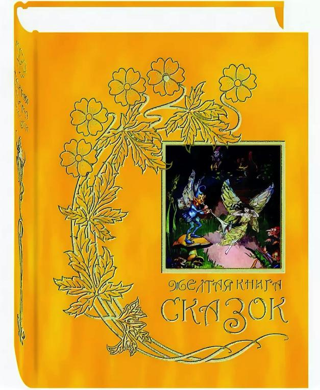 Купить Желтая книга Сказок, Зеленая книга Сказок (Компл, В 2-Х тт), Книговек, Сказки
