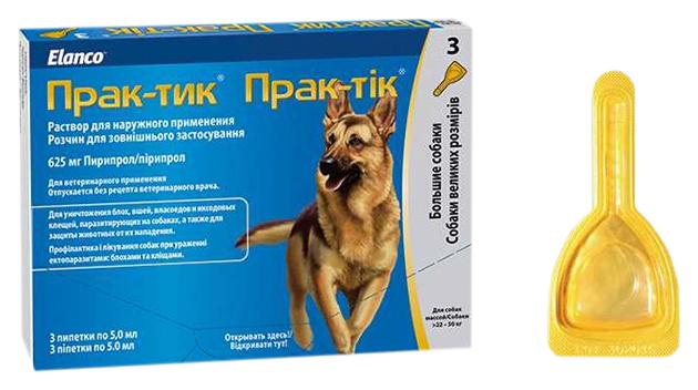 Капли для собак против блох, клещей PRAC