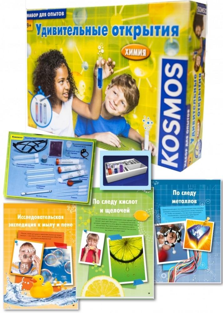 Набор для исследований Удивительные открытия Kosmos