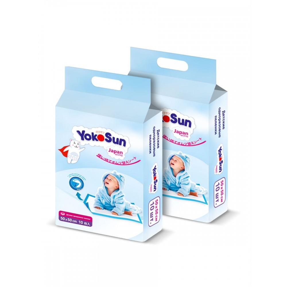 Детские одноразовые пеленки YokoSun 50*50, 10