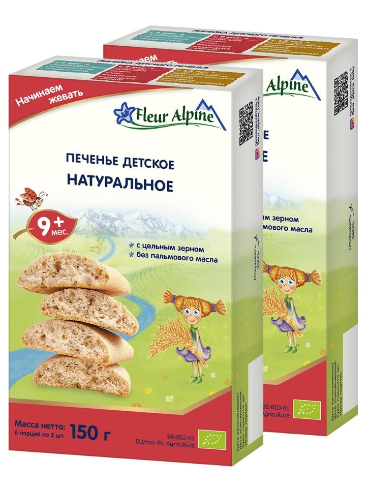 Купить Натуральное, Печенье детское Fleur Alpine НАТУРАЛЬНОЕ, с 9 месяцев, 2 шт. по 150 г,
