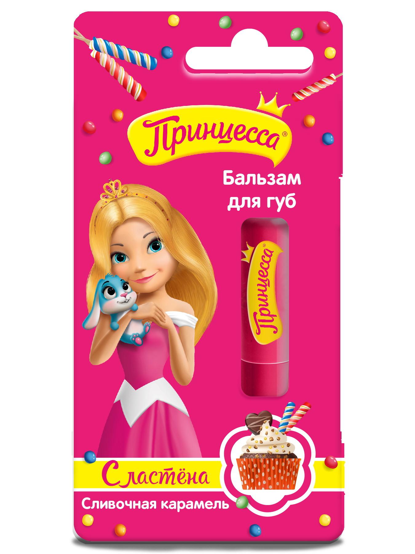 Бальзам для губ Принцесса Сливочная карамель