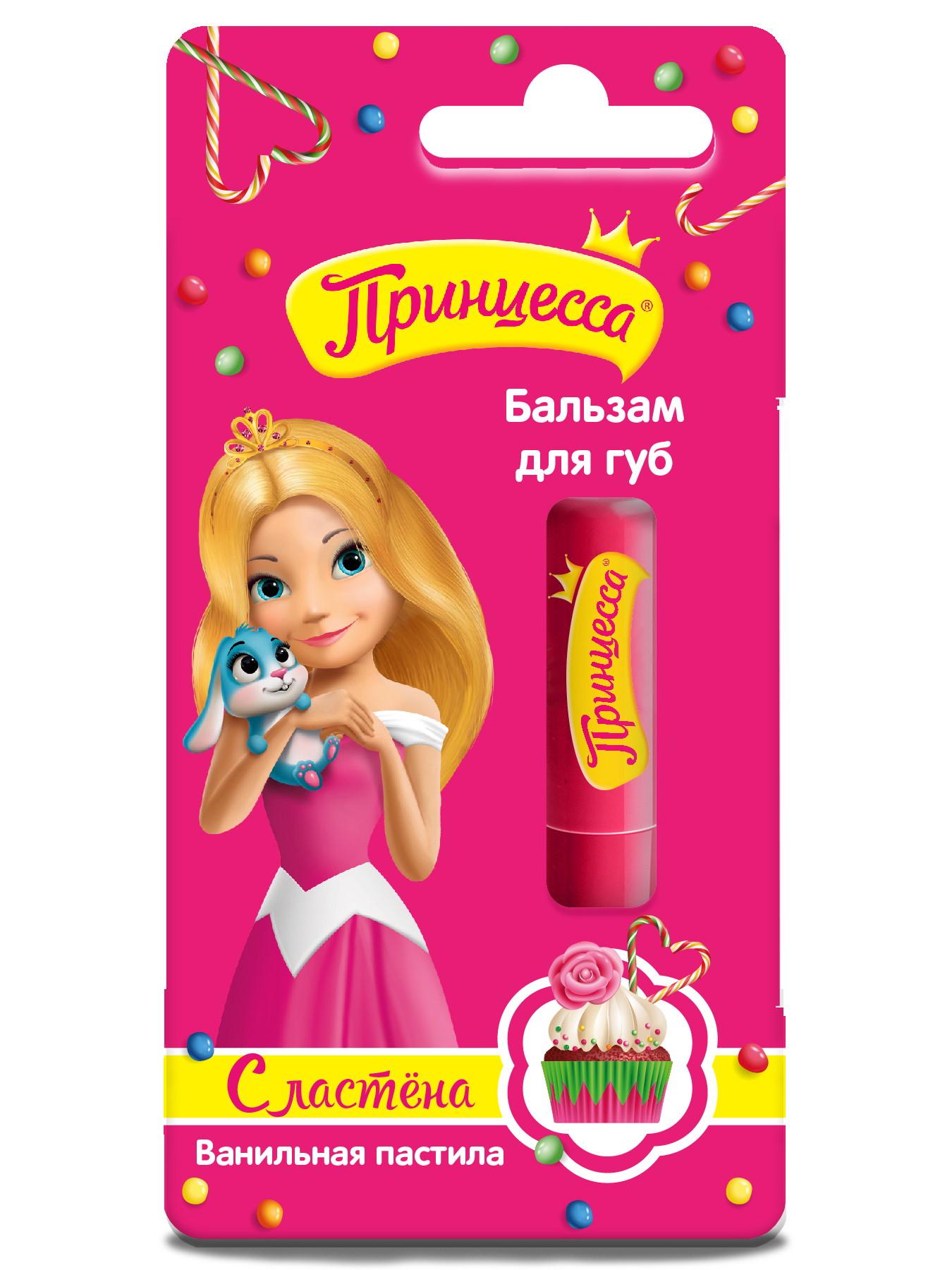 Бальзам для губ Принцесса Ванильная пастила