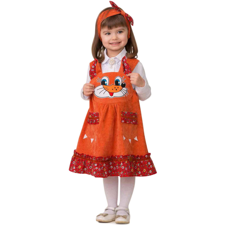 Карнавальный костюм Батик 5904 оранжевый р.98