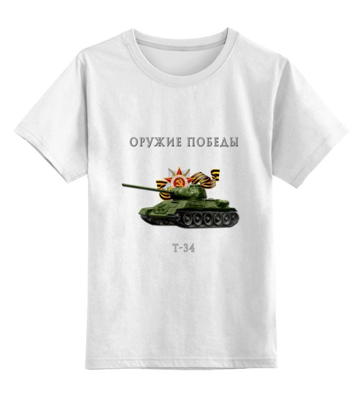 Купить 0000000769512, Детская футболка Printio Оружие победы. т-34 цв.белый р.140,