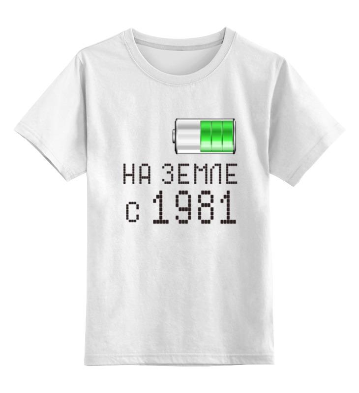 Купить 0000000766355, Детская футболка Printio На земле с 1981 цв.белый р.152,